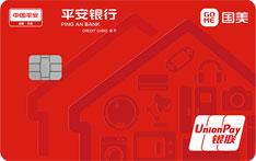 平安银行国美联名信用卡
