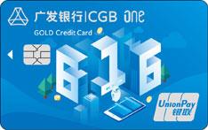 广发银行ONE卡信用卡(智享生活卡-建筑版)
