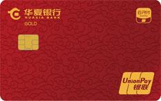 华夏银行云闪付主题信用卡(华夏祥云-红卡)