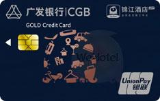 广发银行锦江WeHotel信用卡(金卡)