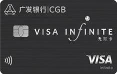 广发银行尊旅信用卡(VISA无限卡)