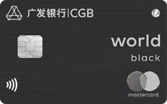 广发银行尊旅信用卡(万事达世界黑卡)