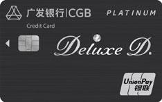 广发银行尊旅信用卡(银联飞越白金卡)