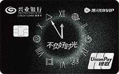 兴业银行腾讯视频联名信用卡(普卡)