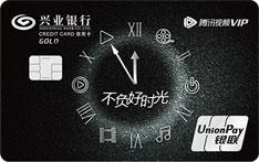 兴业银行腾讯视频联名信用卡(金卡)