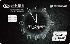 兴业银行腾讯视频联名信用卡(精英版-白金卡)