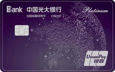 光大银行出国金融信用卡