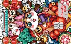 交通银行12生肖主题信用卡(兔)