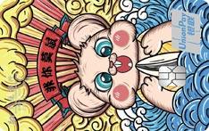 交通银行12生肖主题信用卡(鼠)