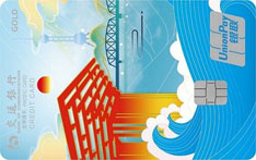 交通银行长三角主题信用卡(上海款)