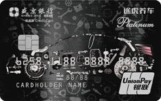 盛京银行途虎联名信用卡(极速白金卡)