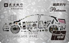 盛京银行途虎联名信用卡(动力白金卡)