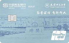 民生银行天津师范大学联名信用卡(金卡)