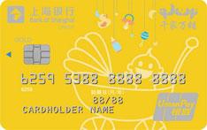 上海银行千家万铺联名信用卡