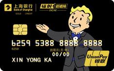 上海银行盛趣游戏联名信用卡(辐射避难所版)