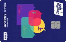 平安银行教育主题白金信用卡