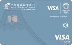 邮政储蓄银行VISA奥运主题信用卡(金卡)