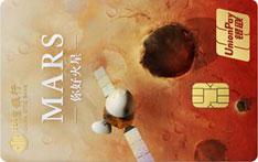 中信银行火星纪念信用卡