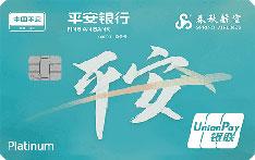 平安银行春秋航空白金信用卡(清新绿)