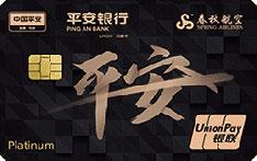 平安银行春秋航空白金信用卡(潇洒黑)