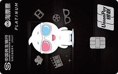 民生银行淘票票联名信用卡(白金卡)