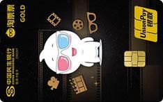 民生银行淘票票联名信用卡(金卡)
