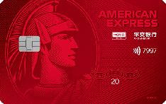 平安银行美国运通耀红信用卡