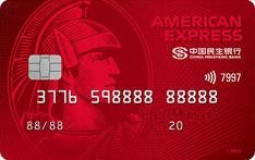民生银行美国运通耀红信用卡