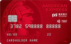 浦发银行美国运通耀红信用卡