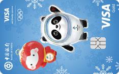 中国银行VISA北京冬奥主题信用卡(吉祥物版)