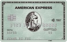 招商银行美国运通绿卡信用卡