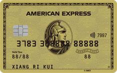 招商银行美国运通金卡信用卡
