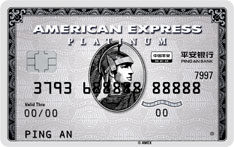 平安银行美国运通百夫长信用卡(白金卡)
