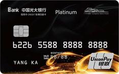 光大银行艺术拾光联名信用卡(白金卡)