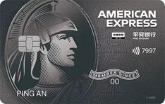 平安银行美国运通Safari卡信用卡