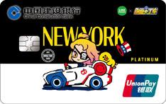 建设银行LINEFRIENDS信用卡跑跑卡丁车版(纽约版)