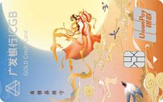广发银行ONE卡信用卡(七夕卡-初见版)