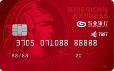 兴业银行美国运通经典信用卡(耀红卡)