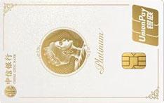 中信银行颜白金信用卡(女王版)