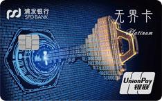 浦发银行无界信用卡