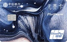 中信银行无界数字信用卡标准版(免年费白金卡)