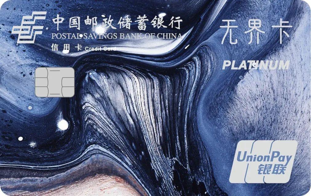 邮政储蓄银行无界信用卡