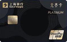 上海银行年轻无界主题信用卡(深黑-白金卡)