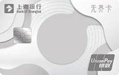 上海银行年轻无界主题信用卡(镜面白-金卡)