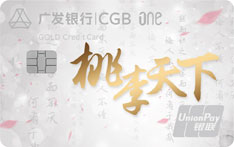 广发银行ONE卡信用卡(教师卡-桃李天下)