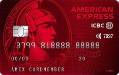 工商银行美国运通经典信用卡(耀红卡)