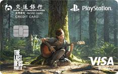 交通银行PlayStation主题信用卡(最后的生还者系列-艾莉动画版)