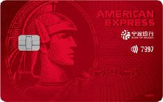 宁波银行美国运通经典信用卡(耀红卡)