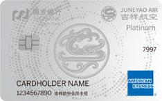 浦发银行吉祥航空联名信用卡(悦享版)