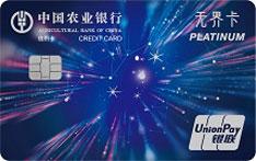 农业银行无界信用卡